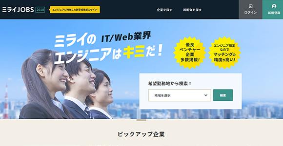 エンジニア限定新卒採用サイト
