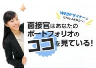 WEBデザイナーになりたいあなたへ!  面接官はあなたのポートフォリオのココを見ている!