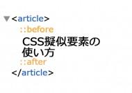 コンテンツ更新に強い!CSS擬似要素:beforeと:afterの使い方