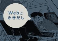 Webデザインで「ふきだし」使ってますか?使用例ときれいに見せる4つのポイント