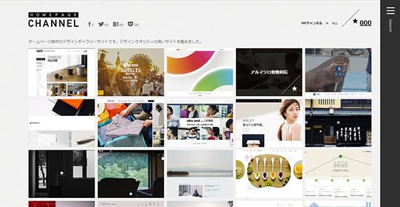 ホームページデザインのギャラリーサイト