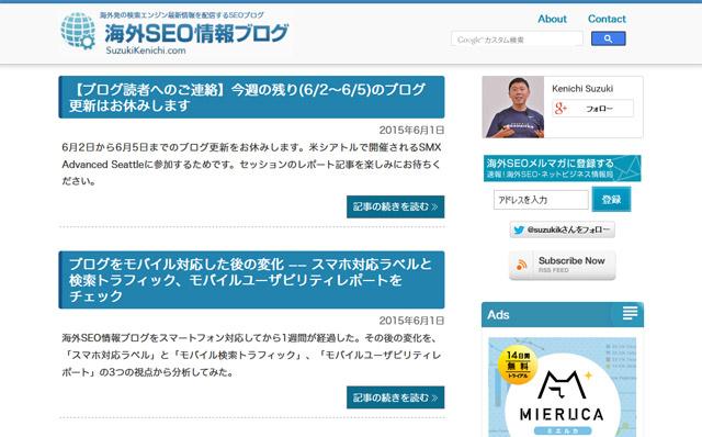 海外SEO情報ブログ