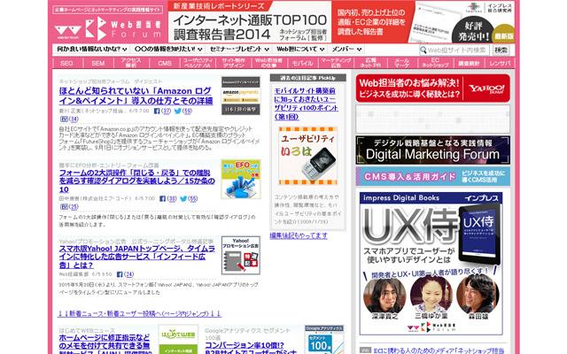 Web担当者Forum