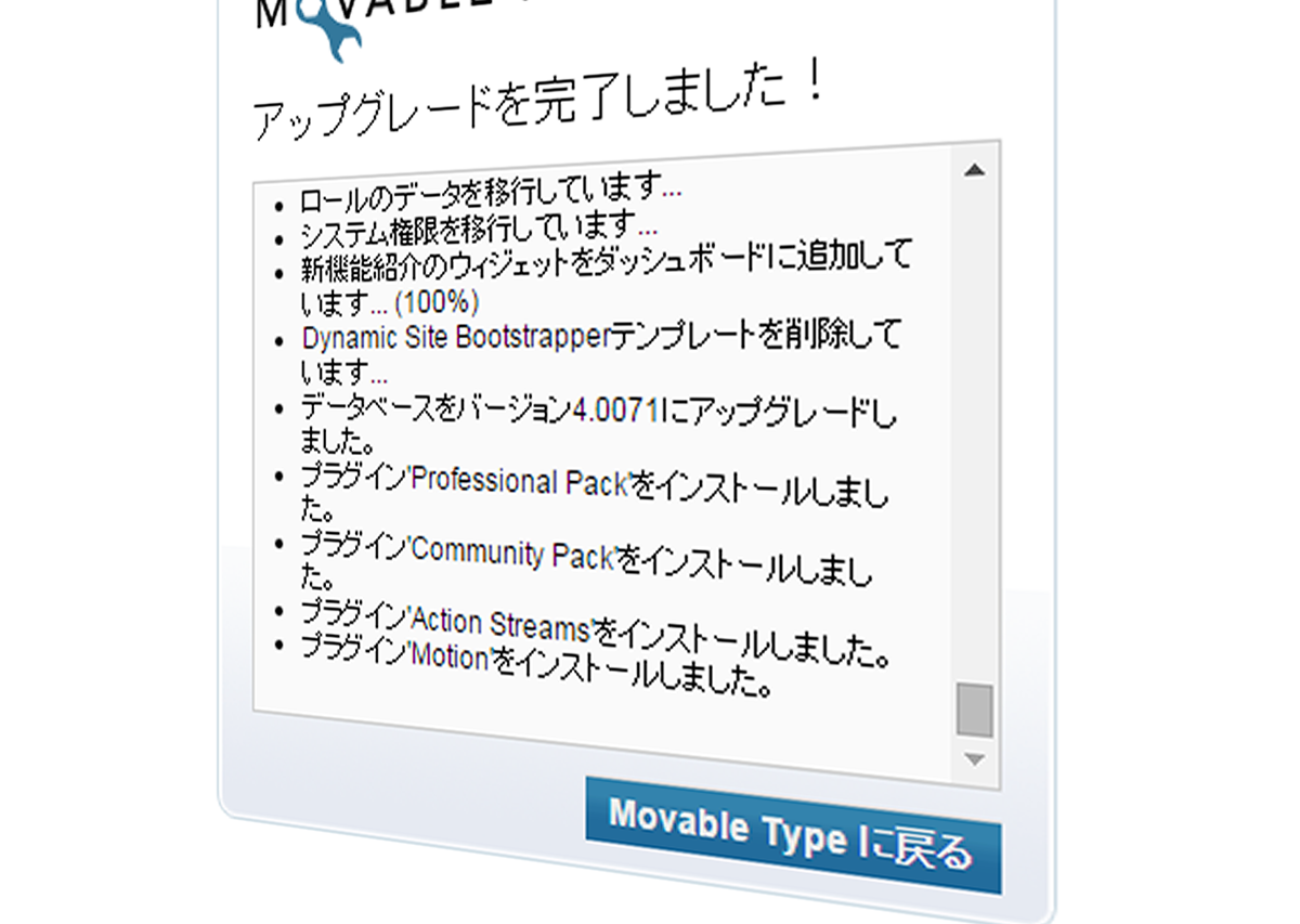 これで文字化けも回避 Movable Typeサーバ移行と統合あれこれ