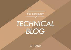 UIデザイナーの仕事とは?UIデザインをする前に知っておきたいこと